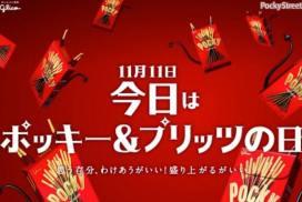 「POCKY&PRETZ DAY」日本11月11日之盛況!