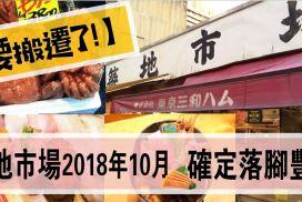 【要搬遷了!】東京築地市場2018年10月確定落腳豐洲海港
