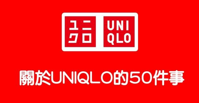 買過U家衣服的表示深有同感 網民大數關於UNIQLO的50件事!