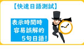 【快速日語測試】表示時間時容易誤解的5句日語!