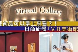 日商研發「VR美術館」