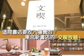 這間書店要收入場費的?東京新書店的「文喫放題」