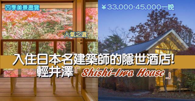入住日本名建築師的隱世酒店 輕井澤「Shishi-Iwa House」