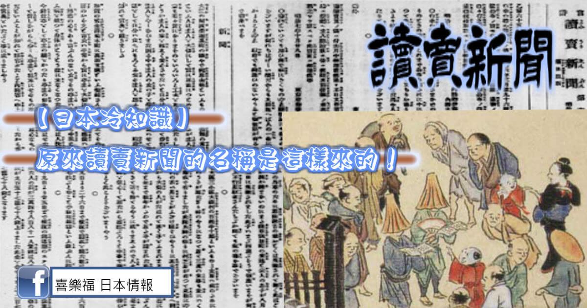 【日本冷知識】原來讀賣新聞的名稱是這樣來的!