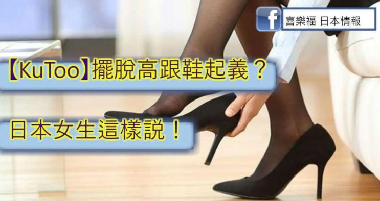 【KuToo】擺脫高跟鞋起義?日本女生這樣説!