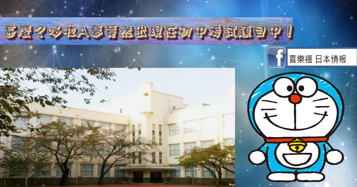 甚麽?哆啦A夢竟然出現在初中考試題目中!