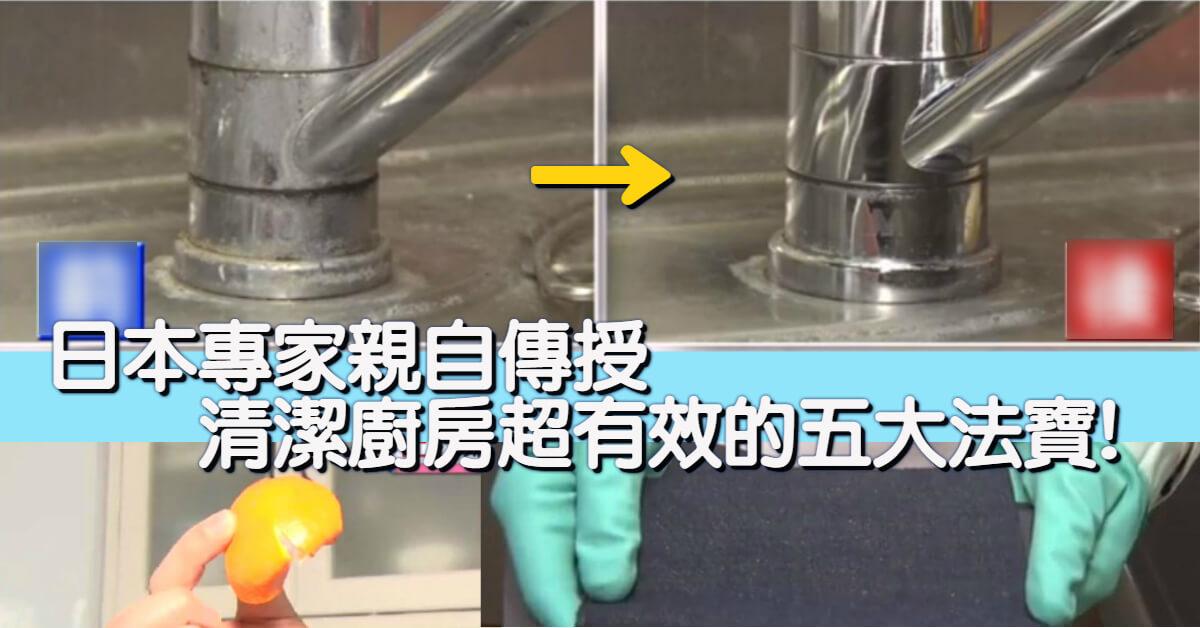 日本專家親自傳授-清潔廚房超有效的五大法寶