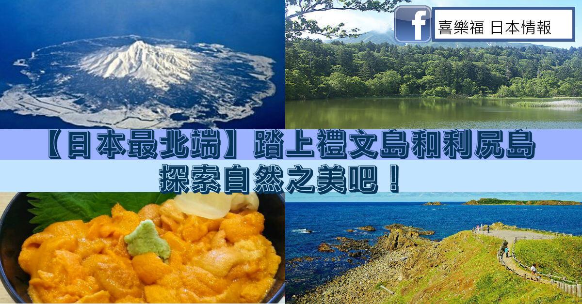 【日本最北端】踏上禮文島和利尻島探索自然之美吧!