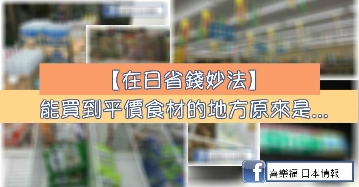 【在日省錢妙法】能買到平價食材的地方原來是...