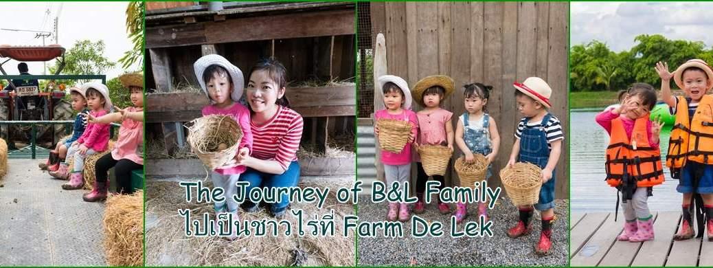 แม่และเด็ก, เที่ยวแบบครอบครัว, , ห้ามพลาด, รีวิว, พาลูกเที่ยว, บทความครอบครัว, b&L family, Bella, Bljourney, Family, pantip, Review, The Journey of B&L Family, Travel, ครอบครัว, ครอบครัวสุขสันต์, ท่องเที่ยว, ฟาร์ม, ฟาร์มตาเล็ก, ธรรมชาติ, ชาวไร่,ชาวสวน, ปลูกผัก,ให้อาหารสัตว์ ,เก็บไข่, พาลูกไปเที่ยวไหน,เที่ยว เสาร์อาทิตย์, เที่ยววันหยุด, ผจญภัย, เรียนรู้, มอนเตสเซอรี, farm de lek, zip line, trampoline, กิจกรรมในครอบครัว, ประสบการณ์, ATV, กิจกรรมสำหรับเด็ก, ที่เที่ยวสำหรับเด็ก, ไม่ไปเที่ยวห้าง, เล่นดินเล่นโคลน, เรียนรู้ธรรมชาติ, น้องเบลล่า