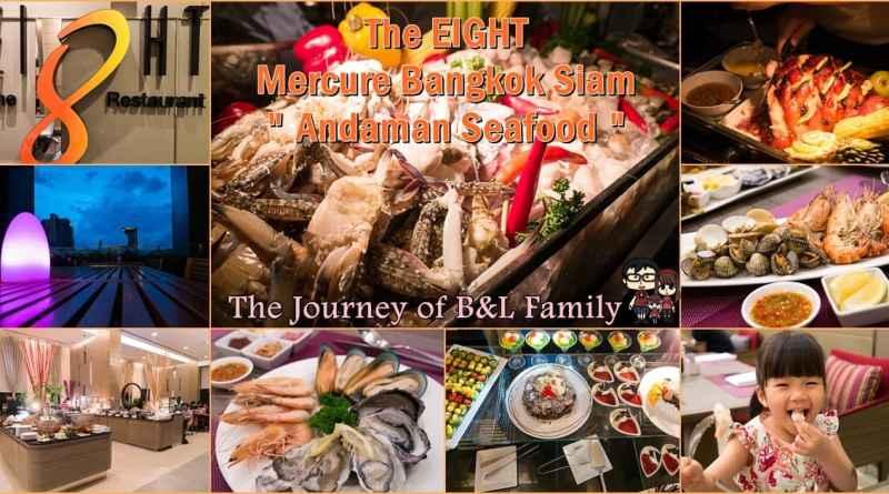 b&L family, Bella, Bljourney, Family, pantip, Review, The Journey of B&L Family, ครอบครัว, คู่รัก, บทความครอบครัว, พันทิพ, พาลูกเที่ยว, รีวิว, ห้ามพลาด, อร่อย, เที่ยวแบบครอบครัว, แม่และเด็ก, พันทิป, ร้านอาหาร, ห้องอาหาร, กินไหนดี, บุฟเฟ่ต์ , Bangkok, ซีฟู้ด, ลดราคา, คุ้มค่า, แอคคอร์, accor, advantage , plus,บุฟเฟ่ต์โรงแรม, กินอะไร, บุฟเฟ่ต์คุ้มๆ,ฟองดูว์ , ไอติม, ไอศกรีม, best buffet in Bangkok, หม่าม้าเล้ง, เบลล่า, พาชิม, ก้นครัว, food, wongnai, เชฟ, mercure, ibis , siam , เมอเคียว สยาม, ดิเอท, the eight, roof top, วิวสวยๆ, อาหารไทย, Andaman Seafood, Mercure Bangkok Siam, The Eight restaurant , สนามกีฬาแห่งชาติ, สนามศุภชลาศัย,สมาชิกบัตรแอคคอร์พลัส, Seafood On Ice, หอยนางรม , Live cooking station