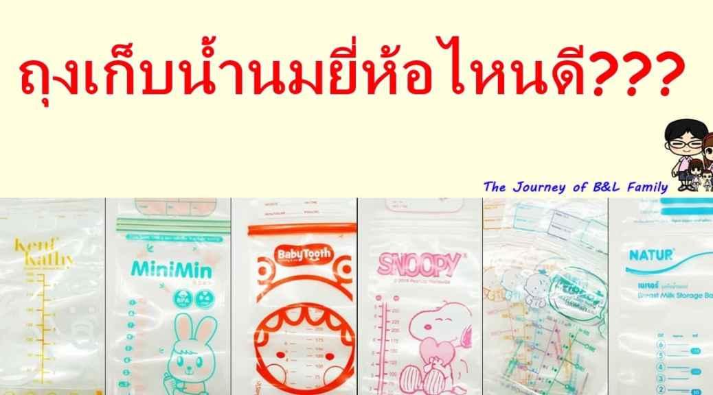 ถุงเก็บน้ำนม , ถุงเก็บน้ำนมแม่, ถุงเก็บนม, น้ำนมแม่, นมแม่, แม่และเด็ก, ทารก, breast milk, b&L family, Bella, Bljourney, Family, pantip, Review, ชานเรือน, The Journey of B&L Family, , ครอบครัว, Travel, ครอบครัวสุขสันต์, คู่รัก, ท่องเที่ยว, พันทิพ, พาลูกเที่ยว, รีวิว, หม่าม้าเล้ง, เที่ยวแบบครอบครัว, เลี้ยงลูกนอกบ้าน, ถุงเก็บน้ำนม, ถุงเก็บนม, ยี่ห้อไหนดี, breast milk storage bag, ปั๊มนม, รีวิวถุงเก็บน้ำนม, Ken&Kathy, Baby Tooth , MiniMin , Toddler , SunMum , Natur, ซันมัม, เนเชอร์ , brast feeding, นมสต๊อค, เก็บนม