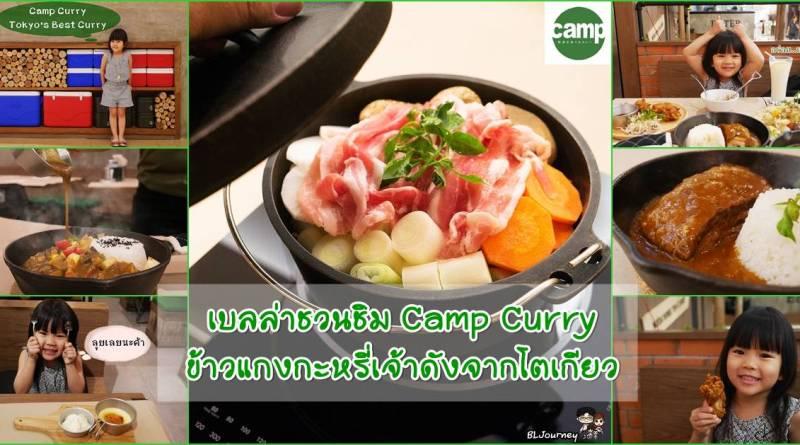 Camp Curry , ร้านข้าวแกงกะหรี่ , Tokyo's Best Curry , สาขาแรก , ชินจูกุ , ฮาราจูกุ , Food Passage , paragon , พารากอน , review , pantip , พันทิพ , รีวิว , ก้นครัว , กินอะไรดี , Camping , ซอสแกงกะหรี่ผัก , ซอสบาร์บีคิว , ซอสโตเกียว , ซอสฮายาชิสตูว์ , ซอสแกรนม่า , ซอสสำหรับแกงกะหรี่ทอด , แกงกระหรี่ผักรักสุขภาพ , Hango Shake Salad , แกงกะหรี่แคมป์ไฟไซส์จับโบ้ , Hokkaido Honey Lassi , Hokkaido Pudding , พุดดิ้งนมฮอกไกโด , Signature , โครงการหลวง , BBQ Curry , Big Camp Fire Curry , แคมป์เคอรรี่ , อาหารญี่ปุ่น , bljourney , กินอะไรที่พารากอน , ร้านอาหาร , พารากอน , food passage , curry rice