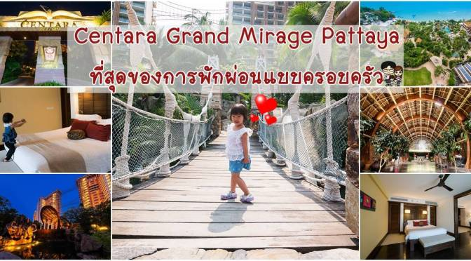 Centara Grand Mirage Beach Resort Pattaya ใครไปก็หลงรัก