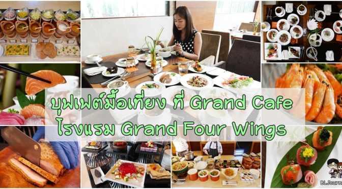 บุฟเฟต์มื้อกลางวันแบบสุดหรู Grand Cafe @ Grand Four Wings