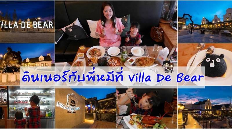 แม่และเด็ก, เที่ยวแบบครอบครัว, เดินทางสะดวก, อร่อย, ห้ามพลาด, รีวิว, พาลูกเที่ยว, บทความครอบครัว, b& L family, Bella, Bljourney, Family, pantip, Review, The Journey of B& L Family, Travel, กินที่ไหนดี, ครอบครัว, ครอบครัวสุขสันต์, ท่องเที่ยว, ร้านอร่อย, ดินเนอร์, ฮันนีมูน, โอกาสพิเศษ, คู่รัก, ฉลอง, มื้อพิเศษ, ร้านไหนอร่อย, ชวนชิม, ร้านอร่อยกรุงเทพ, villa de bear, villy, หมียักษ์, ร้านชิคๆ, ราชพฤกษ์, ร้านเปิดใหม่, พันทิพ, เก๋ๆ, ร้านบรรยากาศดี, ร้านอาหารแนะนำ, โรงงานหมี, ร้านอาหาร, มุมถ่ายรูปสวยๆ, ฮอลแลนด์, หมู่บ้านฮอลแลนด์, ขาหมูทอด, เค้ก,ของหวาน, อาหารแนะนำ , romantic ,เดอะเซอเคิล , ก้นครัว , กุ้งมังกร , lobster , จองโต๊ะ , ร้านหมี , บรรยากาศดี , เลี้ยงวันเกิด , ร้านอาหาร , กรุงเทพ , สาทร , พุทธมณฑล , food villa , อาหารไทย , ดนตรีสด , เบียร์สด , เบียร์นำเข้า , ไม่แพง , ส่วนลด , โปรโมชั่น , ฉลอง , วันศุกร์ , ถ่ายรูป , ยุโรป , บ้านน้ำเคียงดิน , ขนม , เบอร์เกอร์ , ห้ามพลาด , ชวนชิม