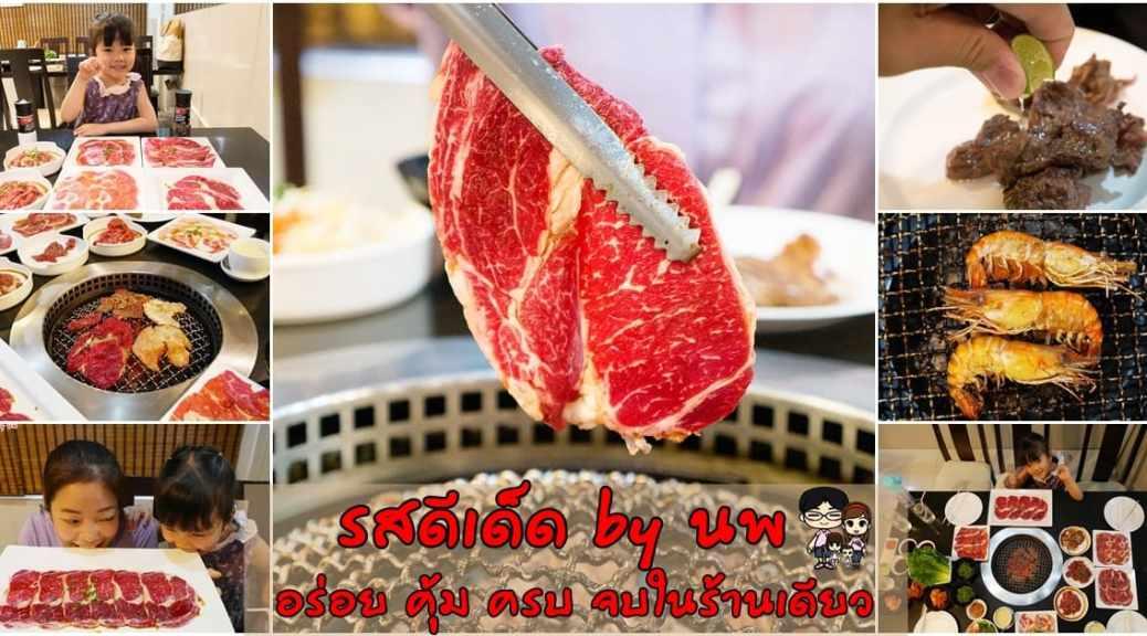 Pantip , kitchen , review , roddeedet , roddeedej , samyan , Bangkok , yakiniku , buffet , value for money, yummy , delicious , bljourney , dinner , bar b q , พันทิพ , รีวิว , เนื้อย่าง , ปิ้งย่าง , ร้านเด็ด , สุดยอด , คุ้มค่า , อร่อย , หมูนุ่ม , พรีเมียม , รสดีเด็ด , ก๋วยเตี๋ยวเนื้อ , รสดีเด็ด บาย นพ , รสดีเด็ด by นพ , สามย่าน , พระรามสี่ , beef , บุฟเฟต์ , ซีฟู้ด , เนื้อย่างญี่ปุ่น , คุ้ม , เนื้อย่างเกาหลี , มื้อเย็น , ตัวจริงเรื่องปิ้งย่าง , ร้านเด็ดกรุงเทพ , ร้านอร่อย , สามย่าน , จามจุรี , ร้านเนื้อย่างห้ามพลาด