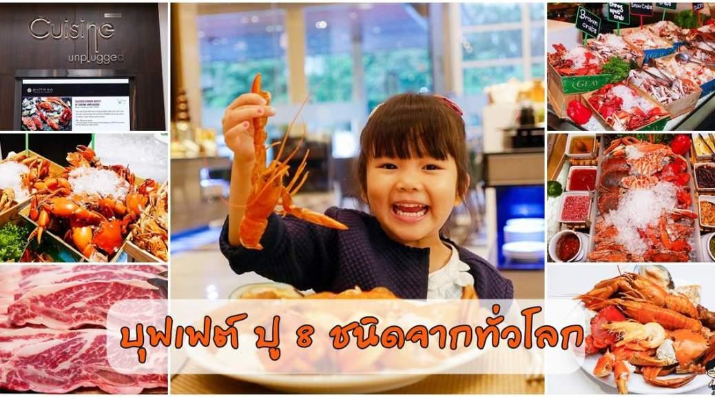 b&L family, Bangkok,Bella, Bljourney, BUFFET,Family, pantip, Review , SEAFOOD ,The Journey of B&L Family, Travel, กระเตงลูกเที่ยว , กินอะไรดี ,ก้นครัว, ครอบครัว,ครอบครัวสุขสันต์, บุฟเฟ่ต์ ,พันทิป ,พันทิพ ,พาลูกเที่ยว ,มื้อพิเศษ, รีวิวร้านอาหาร, หม่าม้าเล้ง ,ห้ามพลาด ,อร่อย , เบลล่า ,เลี้ยงลูกนอกบ้าน, แม่และเด็ก , pantip , kitchen , บุฟเฟ่ต์ซีฟู้ดอาหารทะเล , ปูทะเล ,ควิซีน อันปลั๊ก , พูลแมน คิง เพาเวอร์ , Asado Beef, หอยนางรม , กั้ง , ล็อบสเตอร์ , lobster , ส่วนลด , สมาชิกบัตรคิงเพาเวอร์ , king power , Pullman , accor , advantage plus, บัตร accor , accor , Cuisine Unplugged , Pullman King Power , ปูหิมะ, ปูทะเลฝรั่งเศส ปูม้า , ปูดาว , ปูจีนสีน้ำตาล , ปูลายเสือ , ปูทะเล , ปูนิ่ม , บาร์บีคิวอาหารทะเล , ช็อคโกแลตฟองดูว์ , seafood , buffet , crab , อาหารทะเล , ปู , รางน้ำ , กรุงเทพ ,