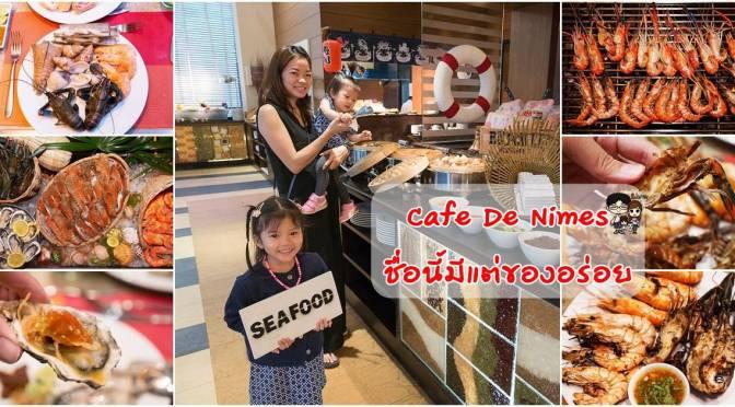 Cafe De Nimes ชื่อนี้รับประกันความอร่อย
