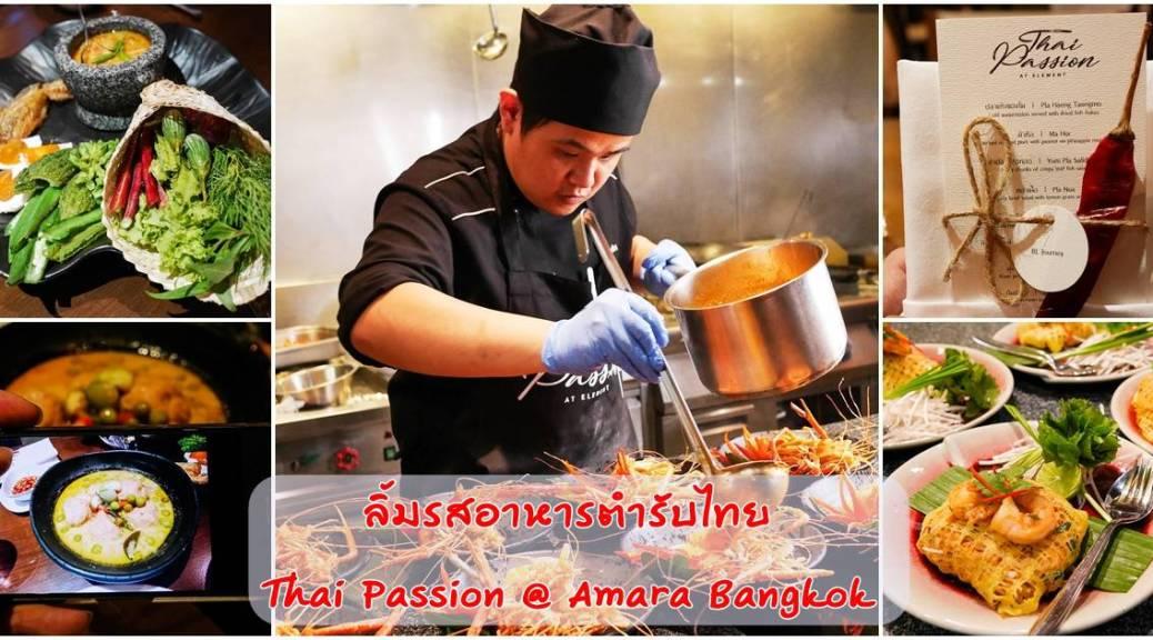 b&L family, Bangkok,Bella, Bljourney, BUFFET,Family, pantip, Review,The Journey of B&L Family, Travel, กระเตงลูกเที่ยว , ,มื้อพิเศษ, รีวิวร้านอาหาร, หม่าม้าเล้ง ,ห้ามพลาด ,อร่อย , เบลล่า ,เลี้ยงลูกนอกบ้าน, แม่และเด็ก , pantip , kitchen ,เมนูเด็ด , ของหวาน , คาเฟ่ , Cafe , อร่อย ,ทิพ ,พาลูกเที่ยว , กุ้งเผา, บุฟเฟต์ , อาหาร , , อาหารทะเล , ส่วนลด , ครอบครัวสุขสันต์, บุฟเฟ่ต์ ,พันทิป , amara , Bangkok , สีลม , สุรวงศ์ , อาหารไทย , อาหารไทยโบราณ , อาหารชาววัง , มัสมั่น , ผัดไทย , แกงเขียวหวาน , อัมรา , กรุงเทพ, ช่องนนทรี , สีลม , ร้านอร่อย , thai , element , thai food , amara Bangkok, thai taste , thai passion , thai cuisine , ต้มยำกุ้ง , tomyumgoong
