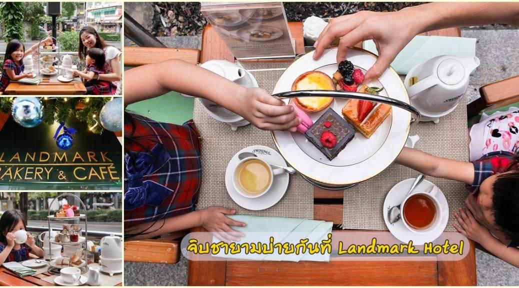 B&L family, Bangkok, Bella, Bljourney, Family, pantip, Review,The Journey of B&L Family, Travel, กระเตงลูกเที่ยว , ,มื้อพิเศษ, รีวิวร้านอาหาร, หม่าม้าเล้ง ,ห้ามพลาด ,อร่อย , เบลล่า ,เลี้ยงลูกนอกบ้าน, แม่และเด็ก , pantip , kitchen ,เมนูเด็ด , ของหวาน , คาเฟ่ , Cafe , อร่อย ,,พาลูกเที่ยว , ครอบครัวสุขสันต์, ,พันทิป, กรุงเทพ, ร้านอร่อย, ร้านอาหารสำหรับเด็ก , afternoon tea , tea set , macaron, landmark , landmark Bangkok hotel , bakery , ice cream , buffet, atrium , nana , bts, นานา , สุขุมวิท , อาฟเตอร์นูนที , จิบชา , ยามบ่าย , แลนด์มาร์ค , โรงแรมแลนด์มาร์ค , ของหวาน , ของว่าง , มื้อสาย