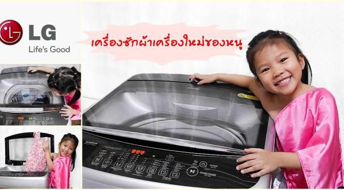 LG , LG Smart Inverter , washing machine , รุ่นไหนดี, B&L family, Bangkok,Bella, turbo drum , Bljourney , ชานเรือน ,ครื่องซักผ้า , ประหยัด . วิธีเลือก , เครื่องซักผ้ายี่ห้อไหนดี , ,Family, pantip, Review,The Journey of B&L Family, Travel, กระเตงลูกเที่ยว , ,คู่มือเลือกซื้อเครื่องซักผ้า, แม่และเด็ก , pantip , เครื่องฝาบน , thailandlifesgood ,