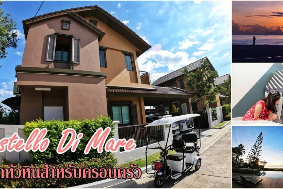 Castello Di Mare , huahin , pantip , ที่พัก , ชะอำ , หัวหิน , ครอบครัว , สำหรับเด็ก , บ้านพัก , รีวิว , BLJourney , Boulevard Tuscany , ที่พักหัวหิน , review , bljourney, pantip , พันทิพ , blueplanet , ครอบครัว , พาลูกเที่ยว