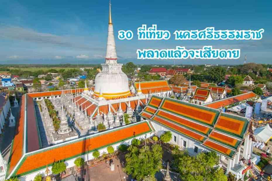 ที่เที่ยว, นครศรีธรรมราช , Traveloka , ห้ามพลาด , ครอบครัว , พาลูกเที่ยว , ไอ้ไข่ , นครศรี , เมืองคอน ,วัดเจดีย์ , ตั๋วเครื่องบิน , โปรโมชั่น , เที่ยวไทย , เราเที่ยวด้วยกัน , เราชนะ , ไทยชนะ , pantip, ทราเวลโลกา , BLJourney , ครอบครัวสุขสันต์ , วัดพระมหาธาตุวรมหาวิหาร , วัดเจดีย์ (ไอ้ไข่), เกาะนุ้ยนอก , หมู่บ้านคีรีวง , แหลมตะลุมพุก , ประตูระบายน้ำอุทกวิภาชประสิทธิ , หาดแขวงเภา , วัดก้างปลา , หาดขนอม , วัดธาตุน้อย , ตลาดย้อนยุคปากพนัง , เขาพลายดำ , หาดสิชล , จุดชมวิวเขาเหล็ก , อุทยานแห่งชาติเขาหลวง , ศาลหลักเมืองนคร , หาดคอเขา , เขาศูนย์ , ทุ่งกังหันลมหัวไทร , ล่องเรือแม่น้ำปากพนัง , สะพานไม้อ่าวเตล็ด , อุทยานพระพุทธศาสนา , หาดท้องชิง , น้ำตกพรหมโลก , แกรนด์ แคนยอน, หาดหน้าด่าน , เขาหินพับผ้า , ล่องเรือดูโลมาสีชมพู , ถ้ำเขาวังทอง , อุโมงค์ต้นยาง