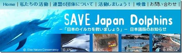 Save Japan Dolphins - Site japonais
