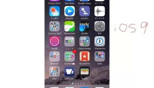 IIJmioを使ってます。iOS9にアップグレードいたしました