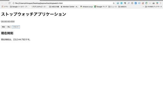 感激!javaScriptでストップウォッチアプリケーションをつくってみたの巻
