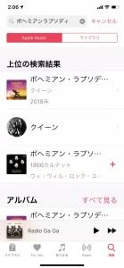ボヘミアンラプソディで検索しているApple Musicのスクリーンショット