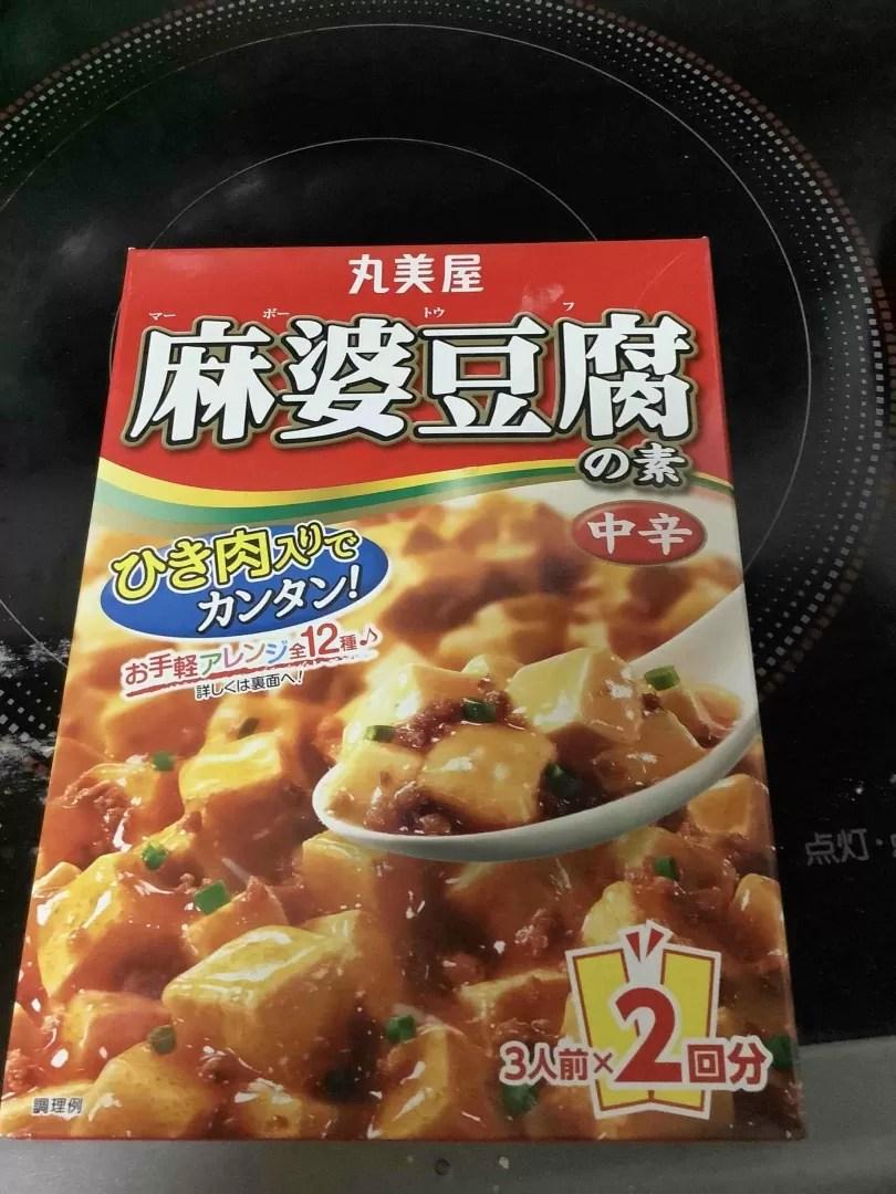丸美屋の麻婆豆腐の素の写真