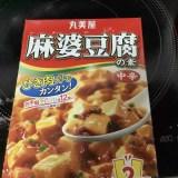 子供でもかんたんに調理できる、マーボー豆腐の作り方