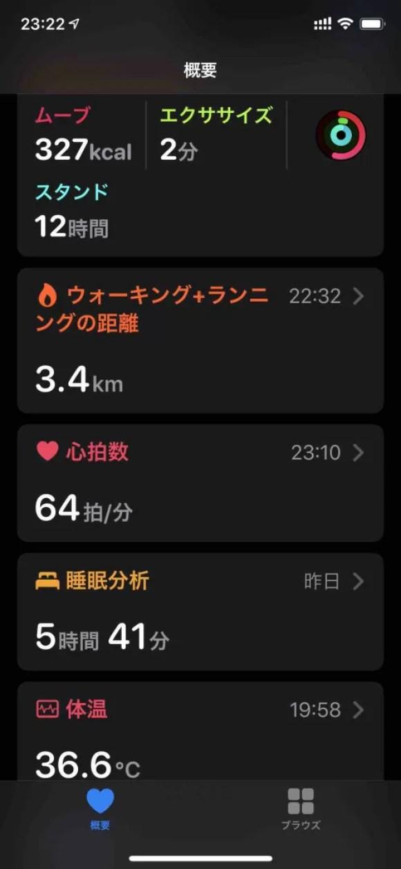 へルスエアアプリのスクリーンショット