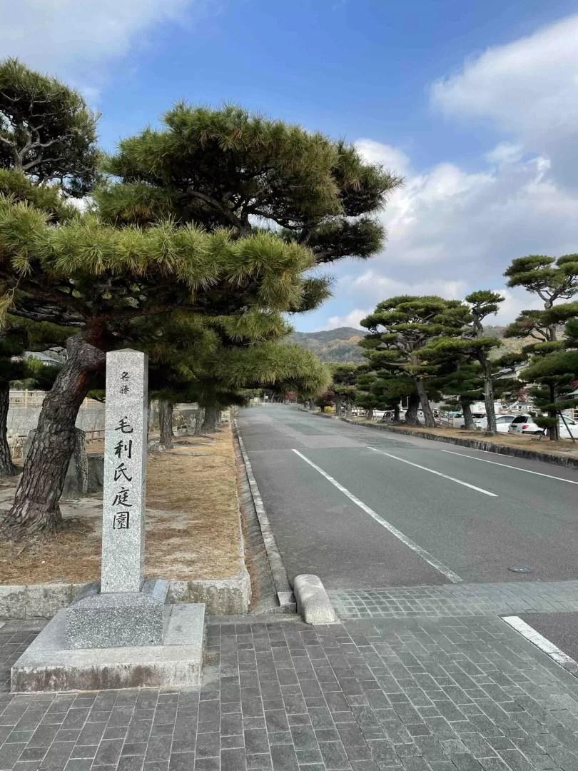毛利氏庭園と書かれた道路脇の入り口の写真