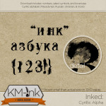 KMInk Alpha Inked Cyrillic Preview