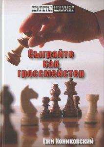 FIDE Grand Swiss Tournament