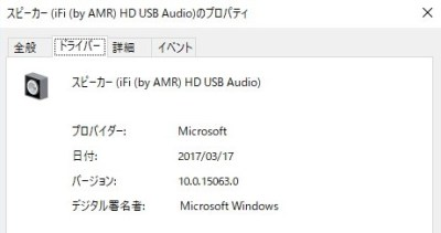 Windows10 Creators Update に USB AUDIO CLASS 2.0 ドライバが標準実装されたので、ちょいと試してみました(本編)