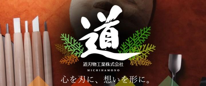 Coltelli per Intaglio del Legno Michi Hamono