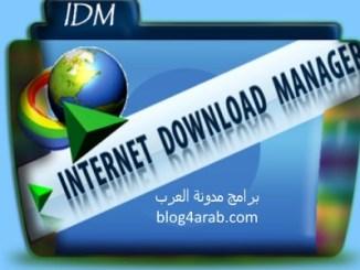 تحميل مجانا download manager