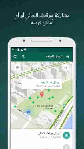 تحميل برنامج واتس اب للكمبيوتر WhatsApp Computer مجانا