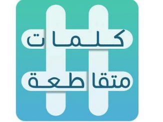 تحميل لعبة كلمات متقاطعة عربى للكمبيوتر مجلة مدونة العرب