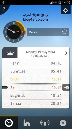 تحميل برنامج Salatuk صلاتك لمعرفة مواقيت الصلاة بالعربي