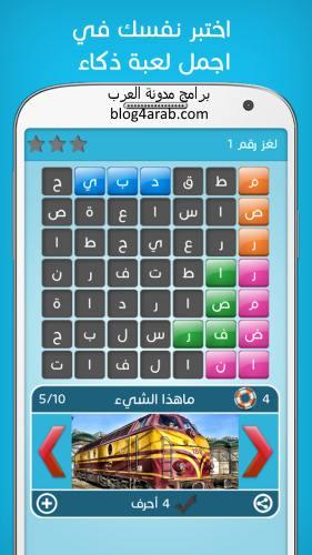 تحميل لعبة كلمات متقاطعة سريعة بالعربية للاندرويد الاصدار الاخير