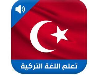 تحميل برنامج تعليم اللغة التركية للعرب