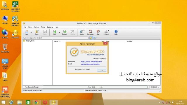 تنزيل برنامج PowerISO نسخ الملفات على الاسطوانات مجانا
