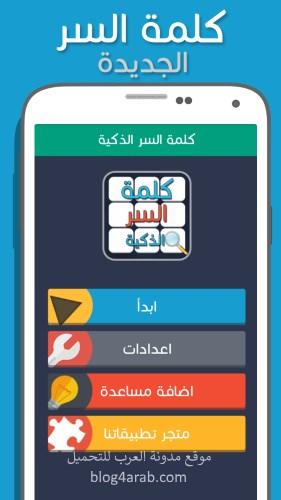 تحميل لعبة كلمة السر للكمبيوتر بالعربي مجانا