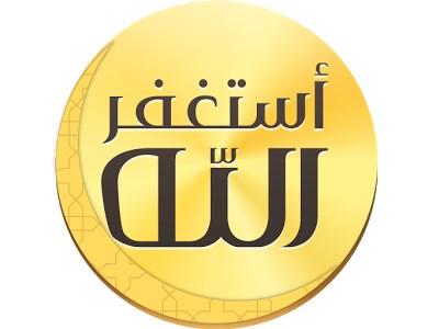 تحميل تطبيق أذكار المسلم لعرض الاذكار والادعية Athkar