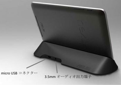 Nexus 7 dock hits Japanese ASUS shop with December launch window, 3,580 sticker price